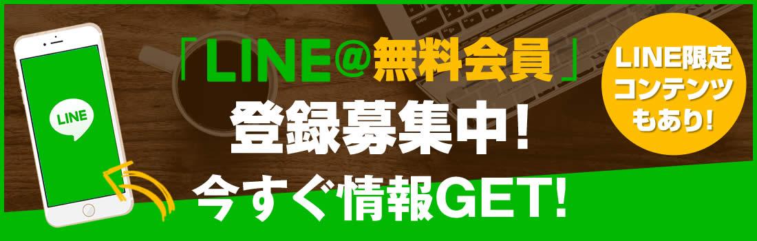 起業学院LINE@無料会員募集中