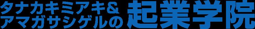 タナカキミアキ&アマガサシゲル起業学院