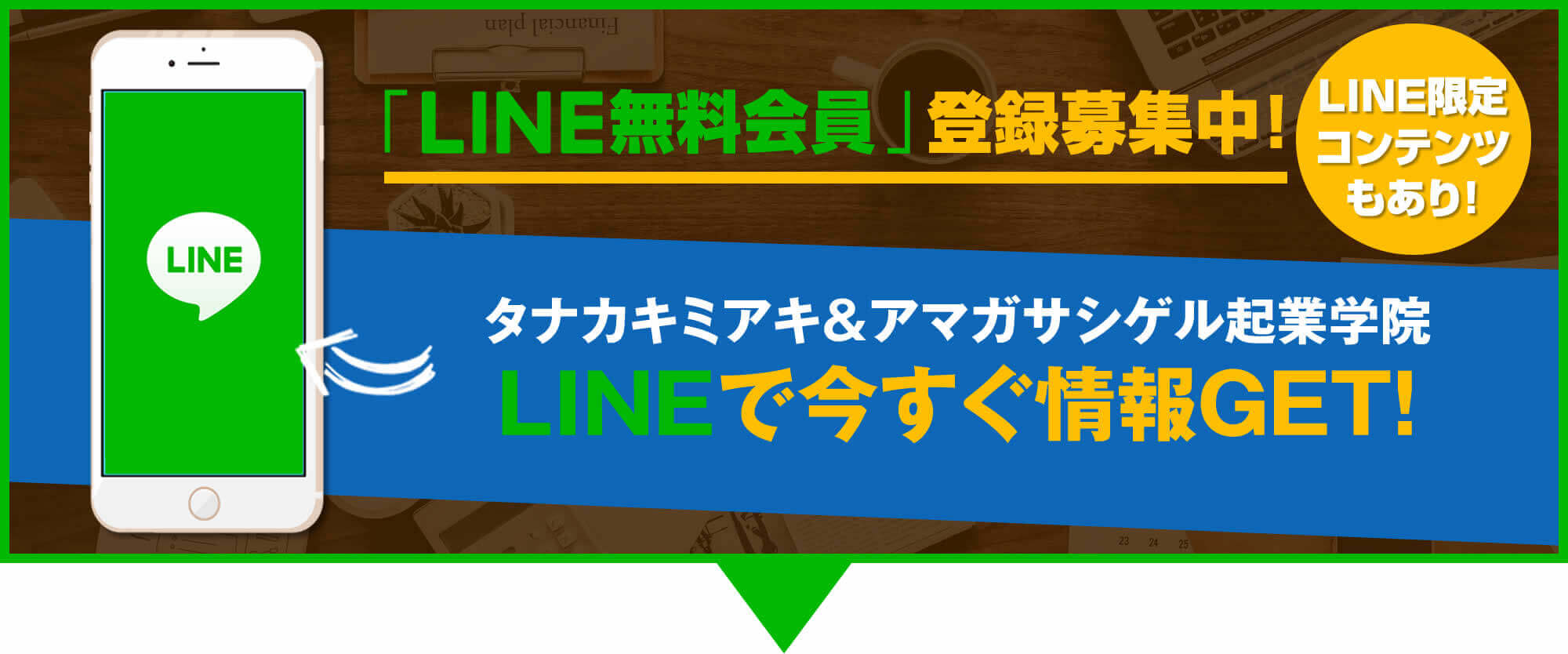 LINE登録者募集中