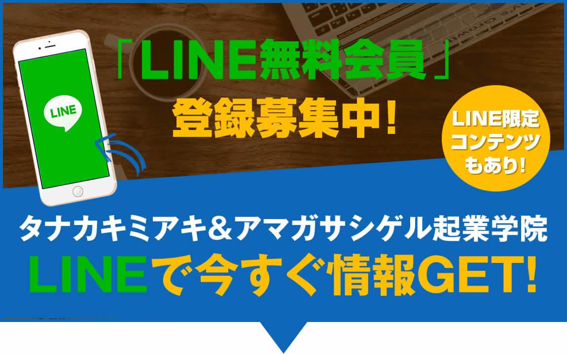 LINEアットで今すぐ情報GET!タナカキミアキ&アマガサシゲルの起業学院LINE@登録者受付中