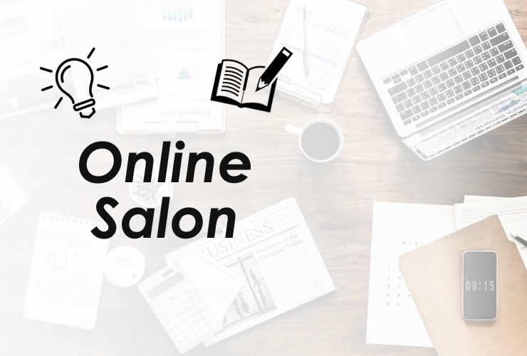 起業学院オンラインサロン