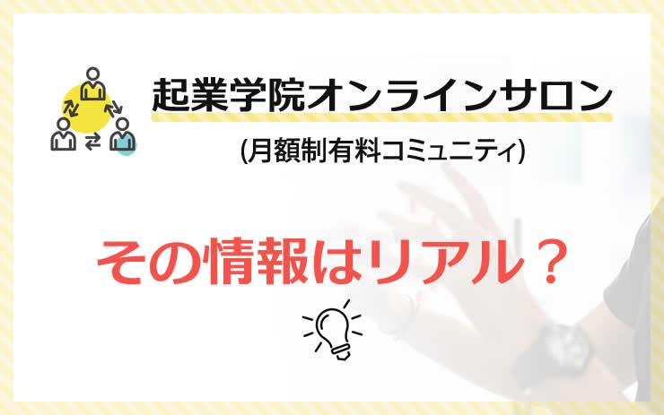 起業学院オンラインサロン(月額制有料コミュニティ)